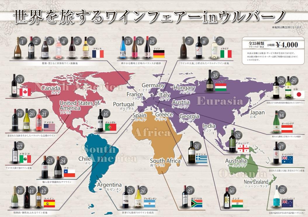 世界を旅するワインフェアinウルバーノ