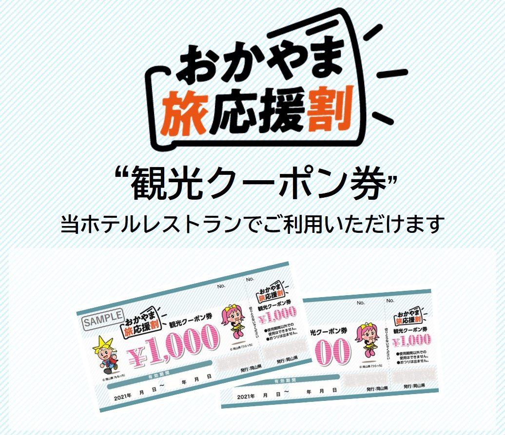 """【おかやま旅応援割""""観光クーポン券""""使えます】"""