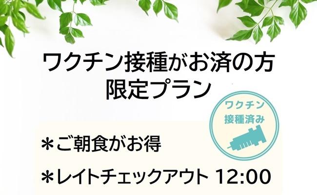 【新型コロナウイルスワクチン予防接種済証ご提示でご朝食がお得!】*レイトチェックアウト12:00無料*