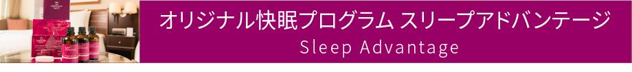 オリジナル快眠プログラム スリープアドバンテージ
