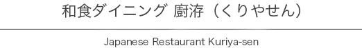 和食ダイニングクリヤセン